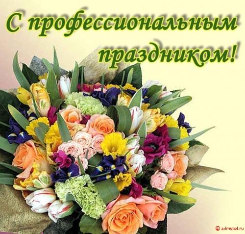 Поздравления с профессиональным праздником днем